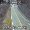 国道41号木賊洞北ライブカメラ(岐阜県高山市久々野町)