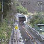 国道19号野平洞門松本側ライブカメラ(長野県大町市八坂)