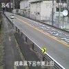 国道41号下呂洞門南ライブカメラ(岐阜県下呂市東上田)