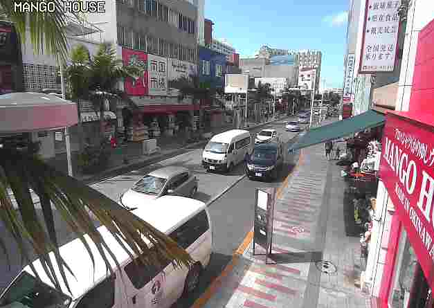 国際通りライブカメラは、沖縄県那覇市久茂地のマンゴハウス国際通り本店に設置された国際通りが見えるライブカメラです。