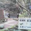佐用町昆虫館ライブカメラ(兵庫県佐用町船越)