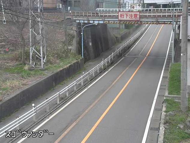 国道305号菅生アンダー