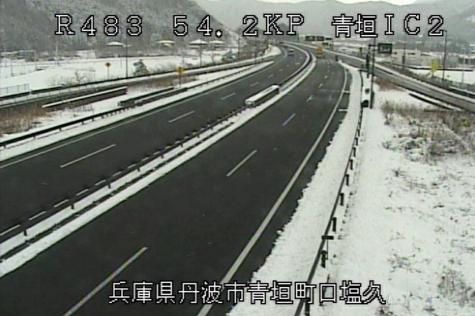 国道483号青垣インターチェンジ第1