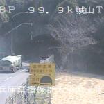国道2号城山トンネル西ライブカメラ(兵庫県太子町上太田)