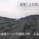 国道2号正條ライブカメラ(兵庫県たつの市揖保川町)