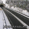 国道483号石和トンネル春日側ライブカメラ(兵庫県朝来市和田山町)