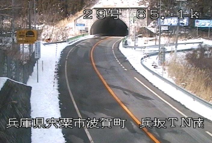 国道29号兵坂トンネル南