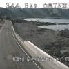 国道42号白島トンネル東ライブカメラ(和歌山県すさみ町口和深)