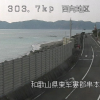 国道42号西向地区ライブカメラ(和歌山県串本町西向)