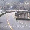 国道54号大林ライブカメラ(広島県広島市安佐北区)