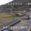 国道2号上瀬野第4ライブカメラ(広島県広島市安芸区)