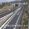 国道375号東広島呉自動車道馬木インターチェンジライブカメラ(広島県東広島市西条町)