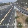 国道375号東広島呉自動車道下三永福本インターチェンジライブカメラ(広島県東広島市西条町)