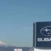 【調整中】静岡スバル富士山ライブカメラ(静岡県静岡市清水区)