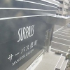 NTTルパルク長野西後町第1駐車場3ライブカメラ(長野県長野市南長野)