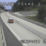 西九州自動車道滑栄免ライブカメラ(長崎県松浦市今福町)