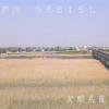 浜戸川次郎兵衛橋ライブカメラ(熊本県宇土市新開町)