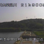 緑川糸田堰ライブカメラ(熊本県甲佐町糸田)