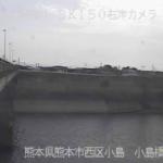 白川小島橋ライブカメラ(熊本県熊本市西区)