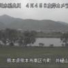 白川井樋山堰ライブカメラ(熊本県熊本市南区)
