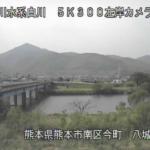 白川八城橋ライブカメラ(熊本県熊本市南区)