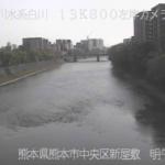 白川明午橋ライブカメラ(熊本県熊本市中央区)