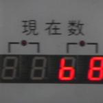 日本ガイシスポーツプラザ日本ガイシホール駐車可能台数ライブカメラ(愛知県名古屋市南区)