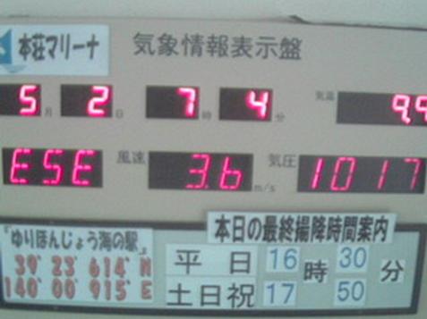 男鹿マリーナ気象情報表示盤