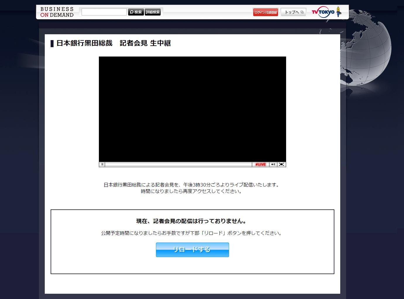テレビ東京日本銀行記者会見ライブカメラ
