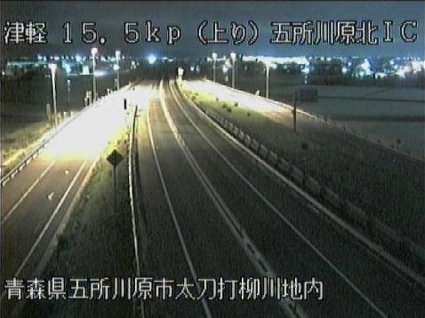 五所川原北インターチェンジ(五所川原北IC)から津軽自動車道(津軽道)が見えるライブカメラ。