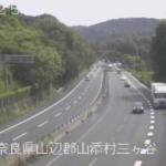 名阪国道三ケ谷ライブカメラ(奈良県山添村三ケ谷)