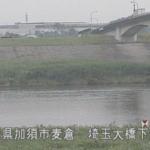 利根川埼玉大橋下流ライブカメラ(埼玉県加須市麦倉)
