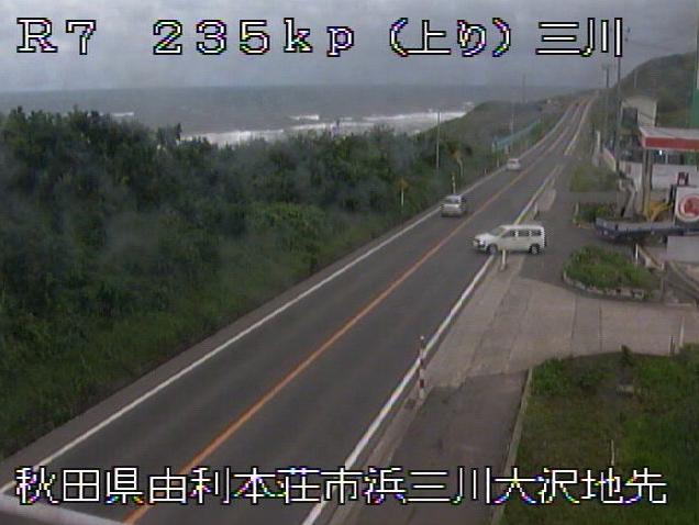 三川から国道7号が見えるライブカメラ。