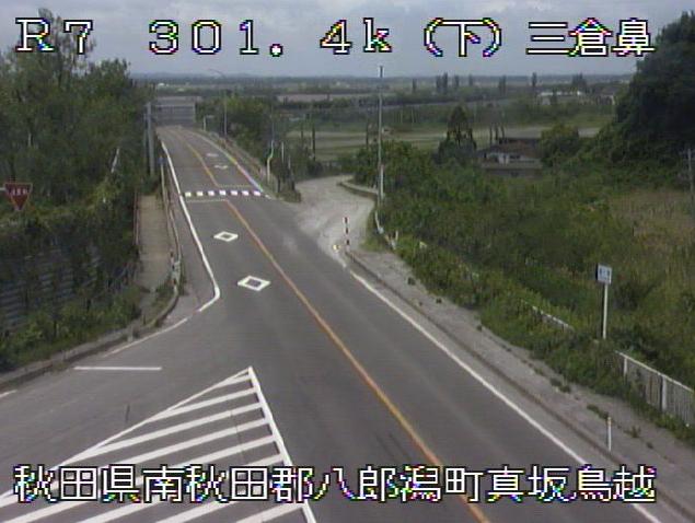 三倉鼻から国道7号が見えるライブカメラ。