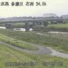 多摩川関戸橋下流ライブカメラ(東京都多摩市関戸)