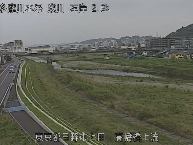 浅川高幡橋上流ライブカメラは、東京都日野市上田の高幡橋上流に設置された浅川が見えるライブカメラです。