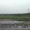 鬼怒川川島水位観測所ライブカメラ(茨城県筑西市下川島)