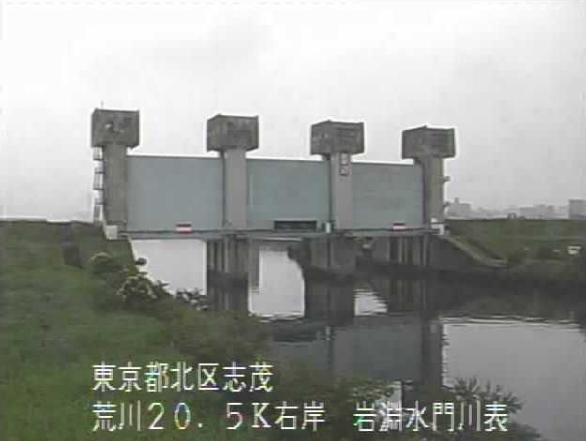 荒川岩淵水門ライブカメラは、東京都北区志茂の岩淵水門に設置された荒川が見えるライブカメラです。