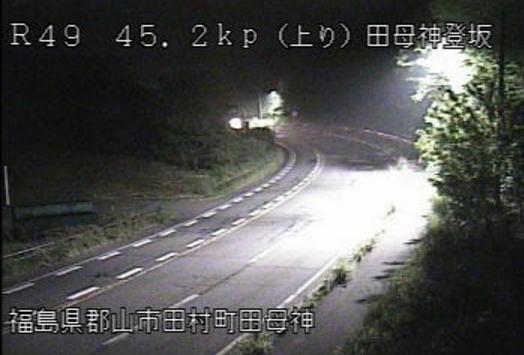 田母神登坂から国道49号が見えるライブカメラ。