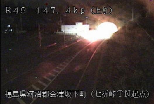 七折峠トンネル起点から国道49号が見えるライブカメラ。