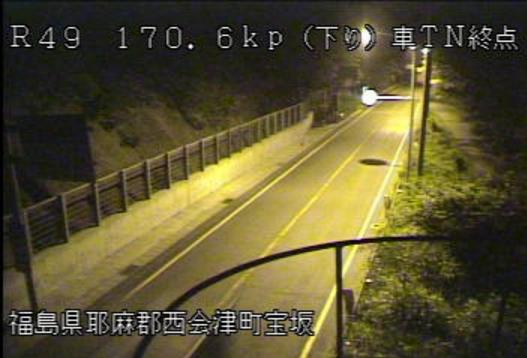 車トンネル終点から国道49号が見えるライブカメラ。