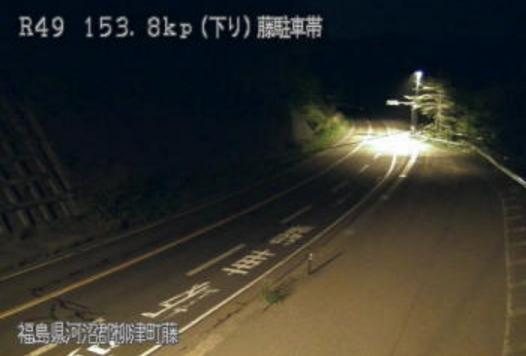 藤駐車帯から国道49号が見えるライブカメラ。