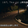 国道49号上野尻遮断機ライブカメラ(福島県西会津町上野尻)
