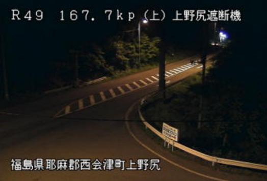 上野尻遮断機から国道49号が見えるライブカメラ。