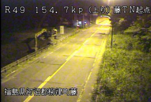 藤トンネル起点から国道49号が見えるライブカメラ。