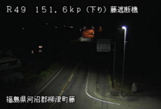 藤遮断機から国道49号が見えるライブカメラ。