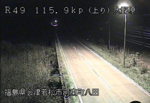 大野原から国道49号が見えるライブカメラ。