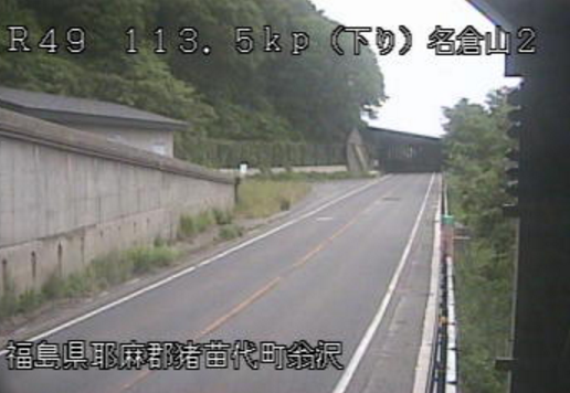 名倉山から国道49号が見えるライブカメラ。