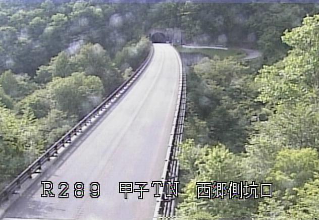 甲子トンネル西郷側坑口から国道289号(甲子道路)が見えるライブカメラ。