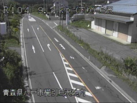 国道104号烏沢ライブカメラは、青森県八戸市櫛引の烏沢に設置された国道104号が見えるライブカメラです。青森河川国道事務所によるライブ映像配信。
